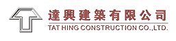 達興建築有限公司 | Tat Hing Construction Co. LTD